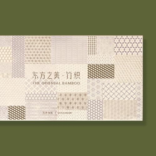 东方之美·竹织<br>The Oriental Bamboo<br>创意礼品设计