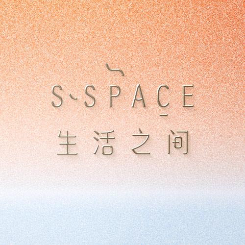 生活之间 | S·Space<br>设计师品牌店设计