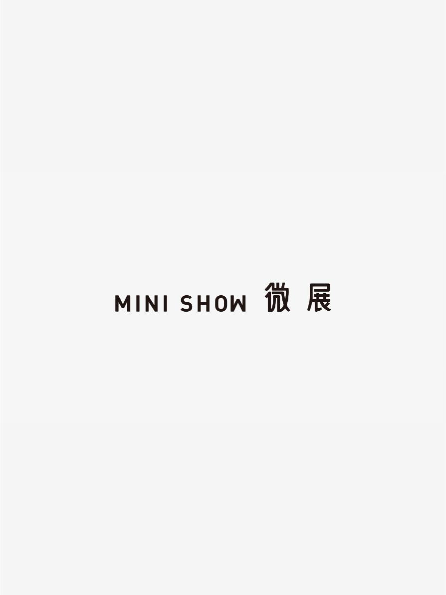 微展   MINI SHOW<br>展览形象设计